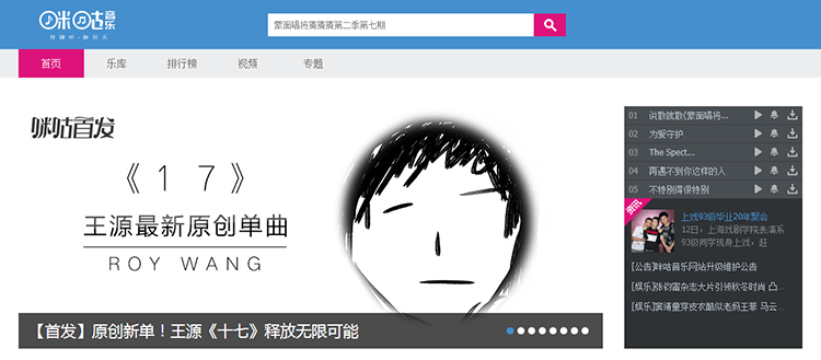 Top 10 Chinese Music Websites