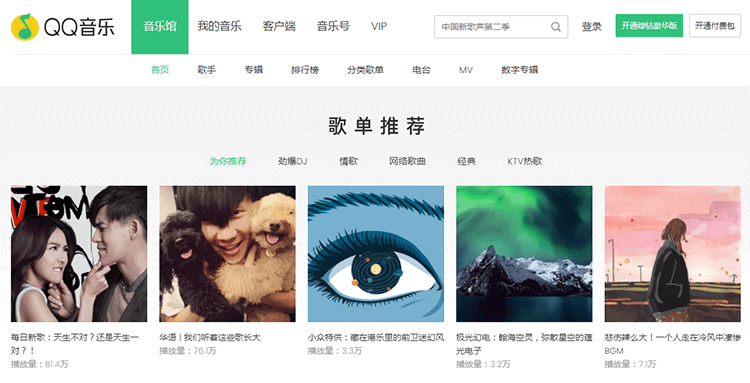 Top 10 Chinese Music Websites - Download Chinese Music for Free