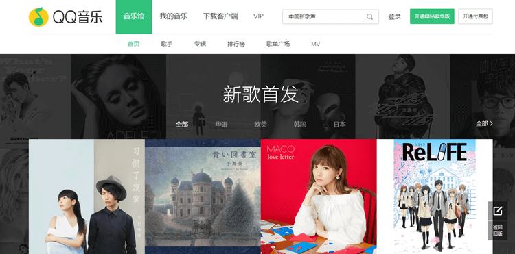 Chinese music sites to download free mp3 - QQ Music