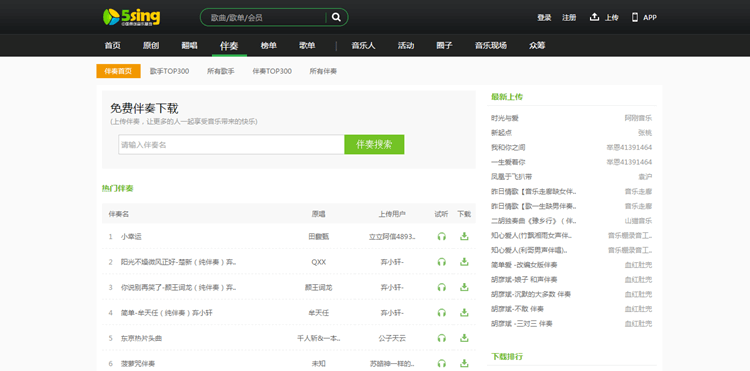 Chinese music sites to download free mp3 - 5sing