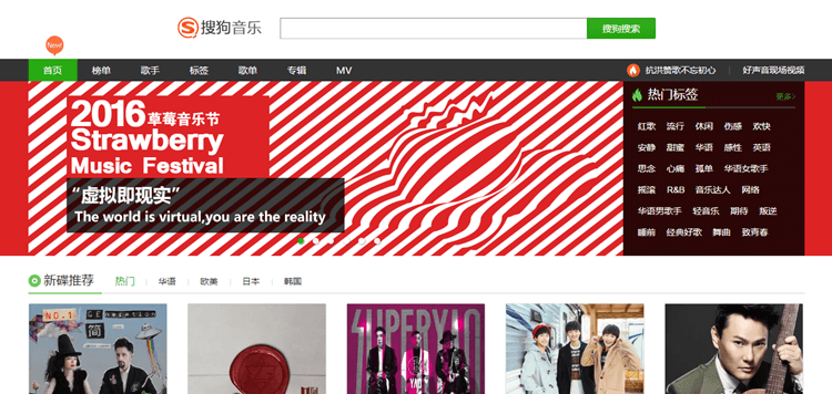 Chinese music sites to download free mp3 - Sogou Music