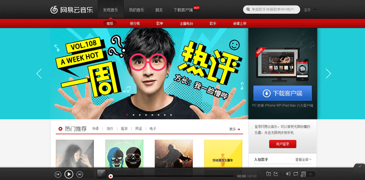 Chinese music sites to download free mp3 - NetEase Cloud Music