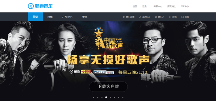 Chinese music sites to download free mp3 - Kugou Music