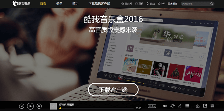 Chinese music sites to download free mp3 - Kuwo Music