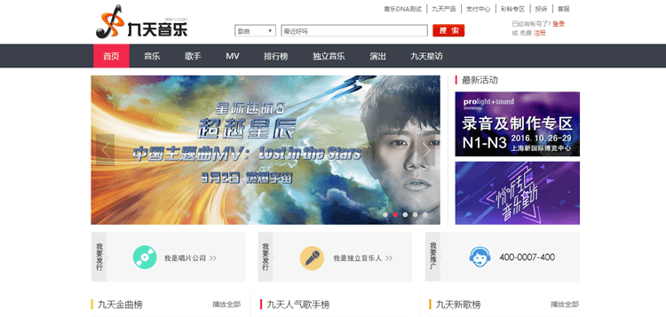 Chinese music sites to download free mp3 - 9Sky Music