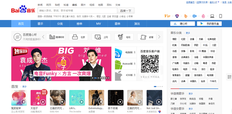Chinese music sites to download free mp3 - Baidu Music