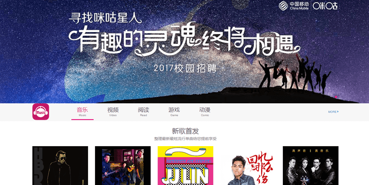Chinese music sites to download free mp3 - Migu Music
