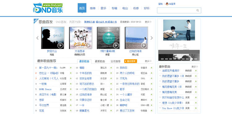 Chinese music sites to download free mp3 - 5ND Music