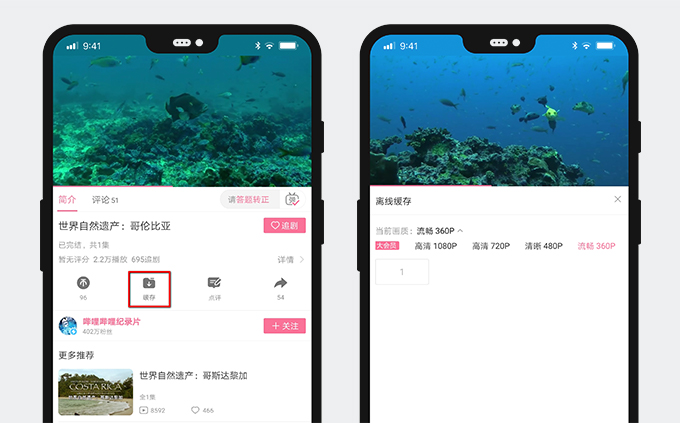Download Bilibili video with built-in offline cache function on phone