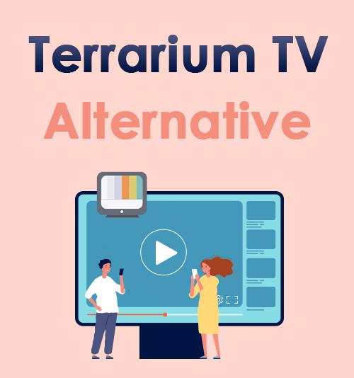 テラリウムTVオルタナティブ