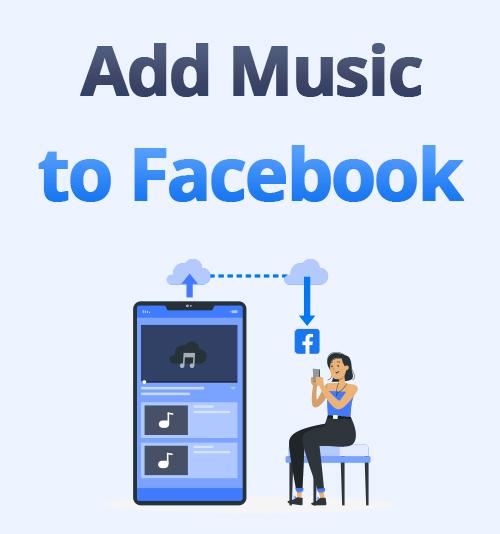 Facebookに音楽を追加する